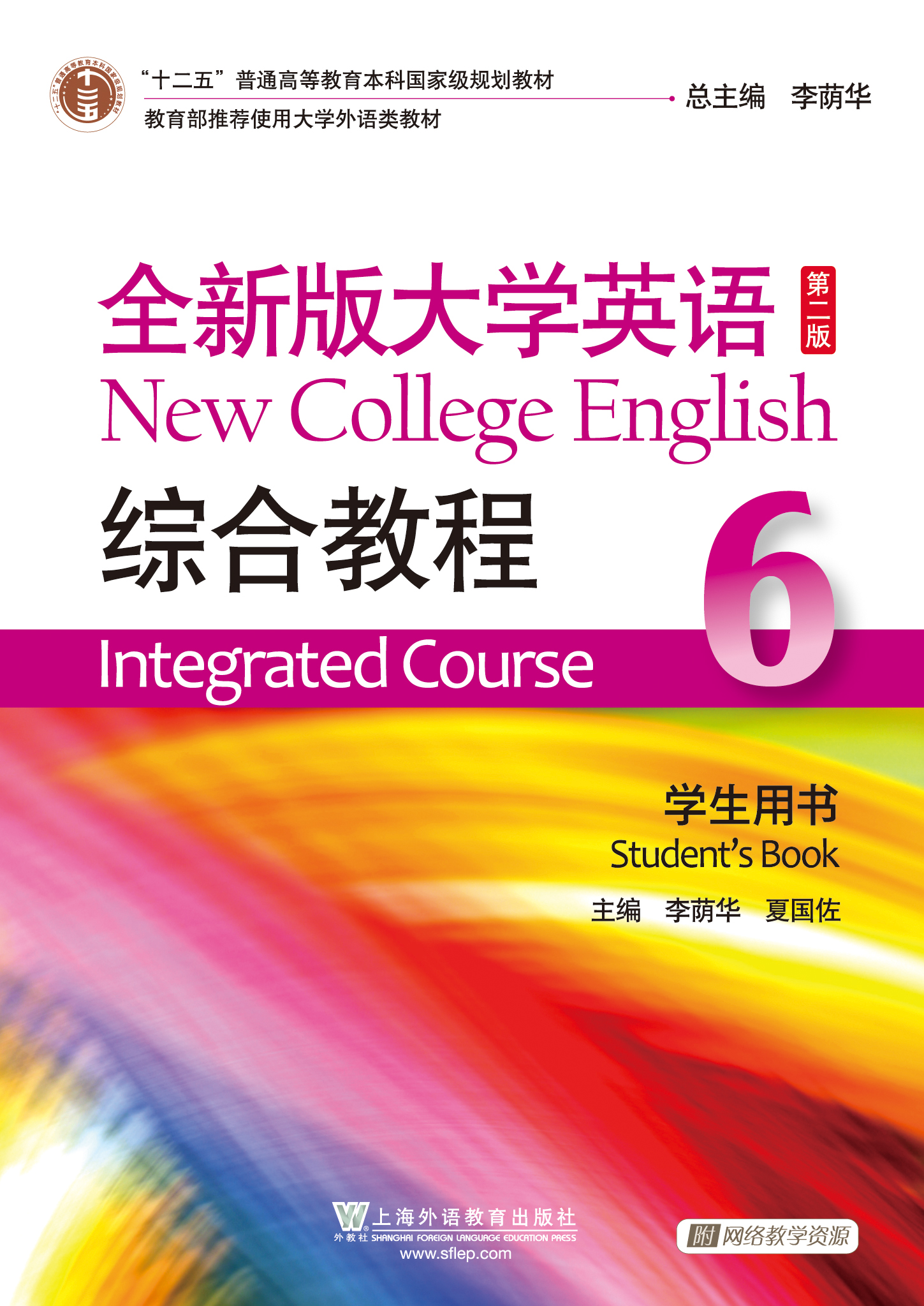 全新版大学英语(第二版)综合教程 6 学生用书