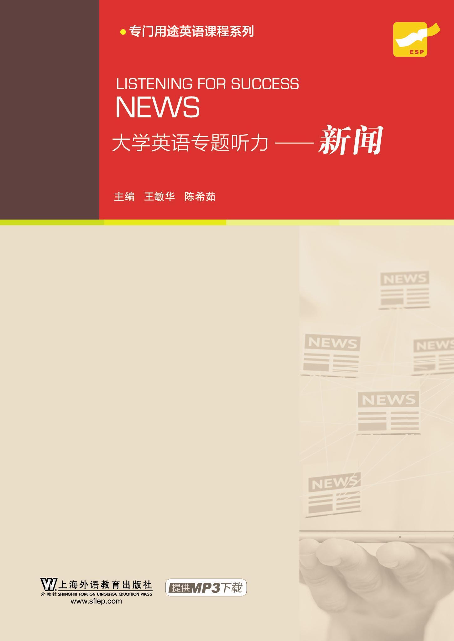 大学英语专题听力:新闻(附mp3下载)