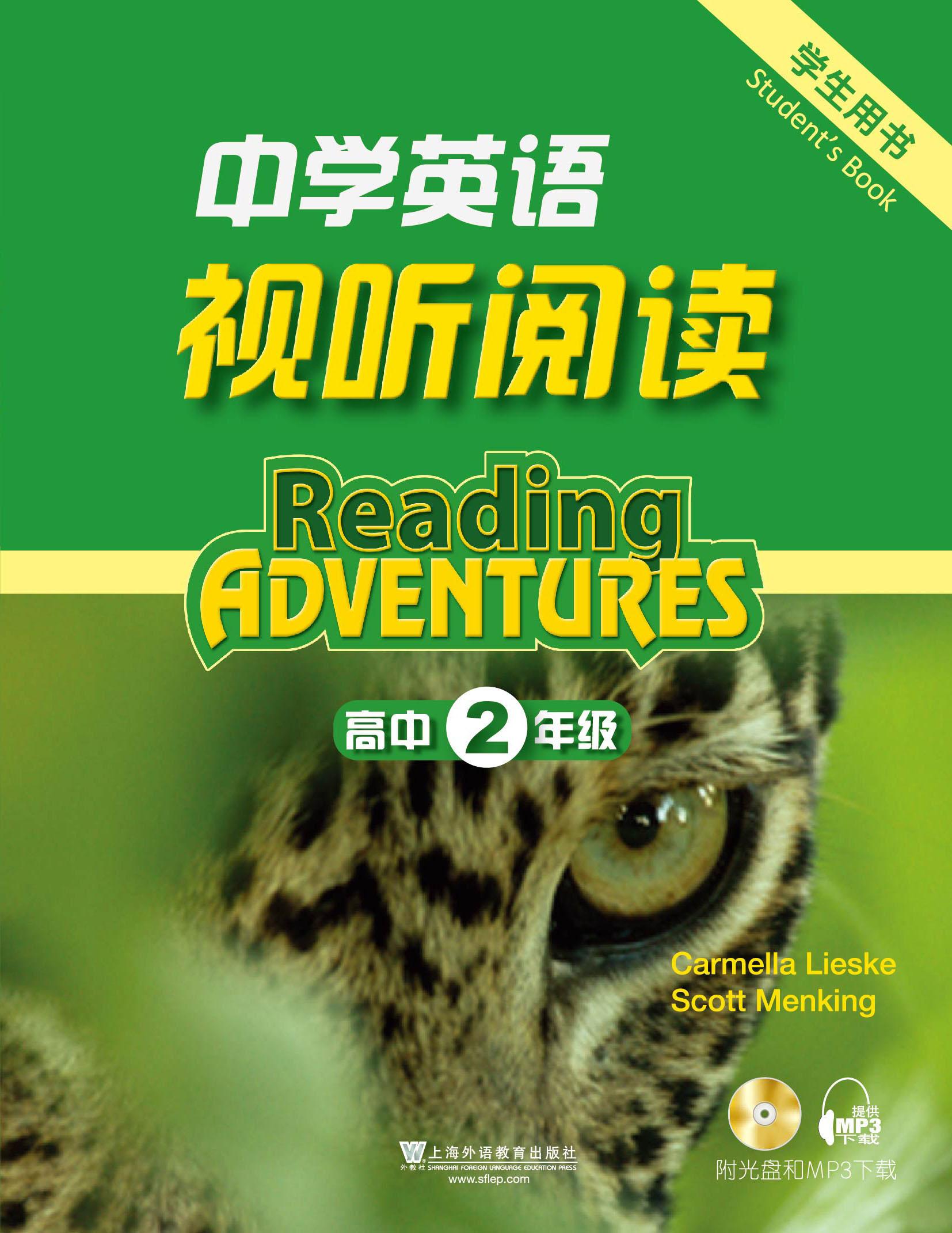 中学英语视听阅读 高二年级 学生用书(附光盘及mp3下载)