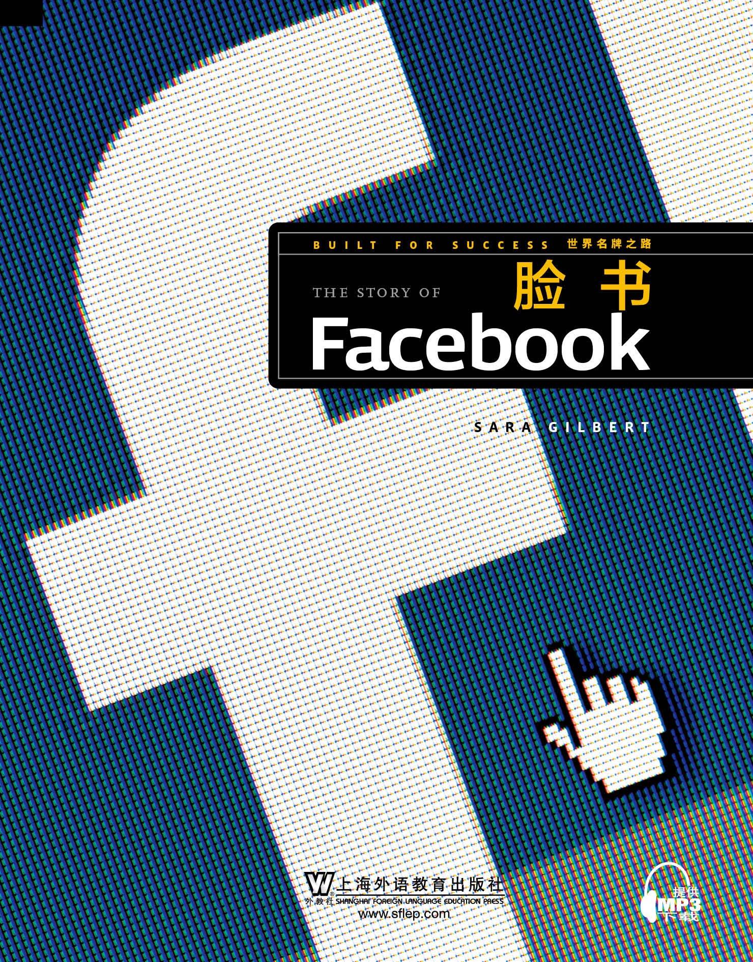 世界名牌之路:脸书(附mp3下载)