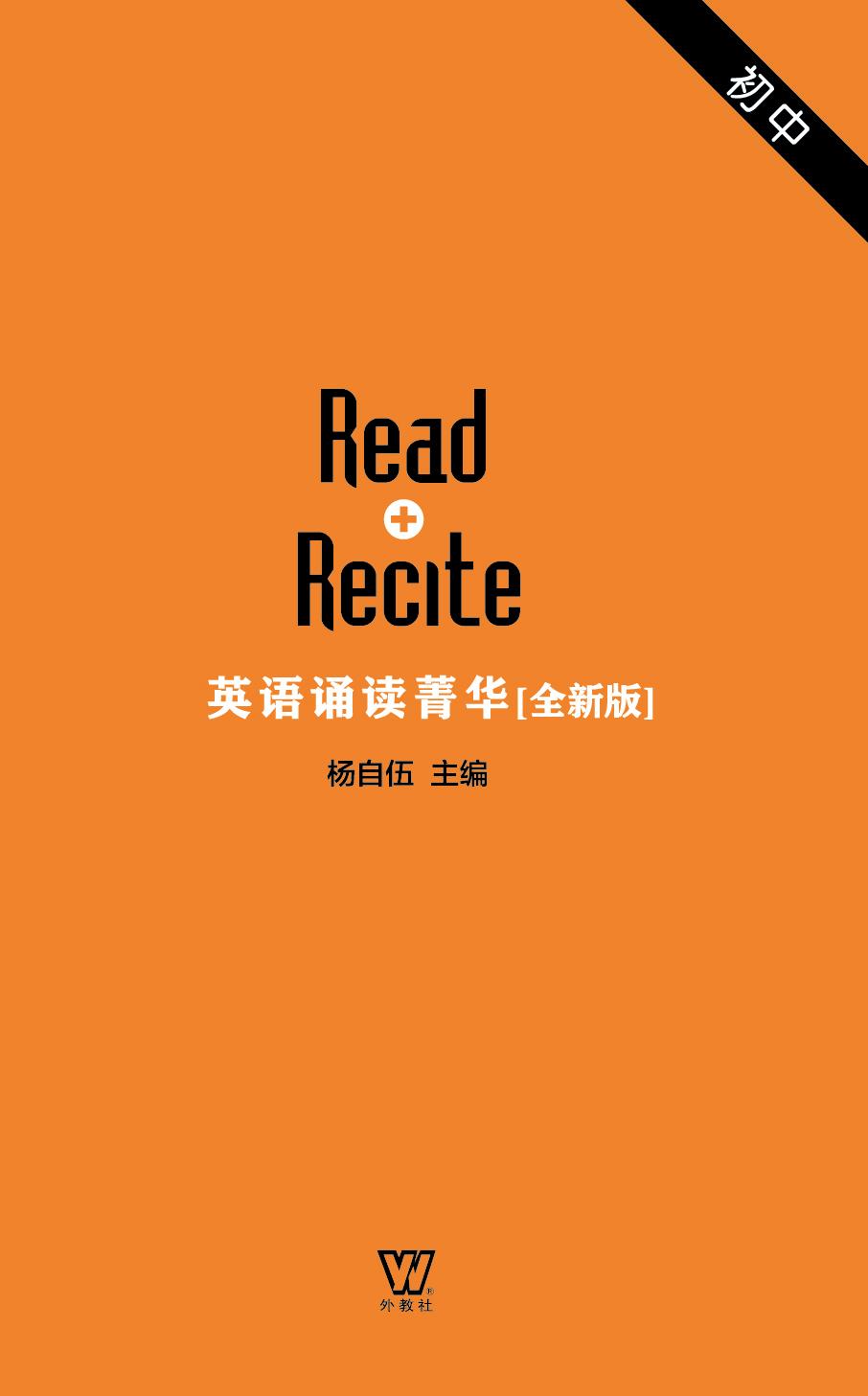 英语诵读菁华 初中卷(音频二维码扫描)