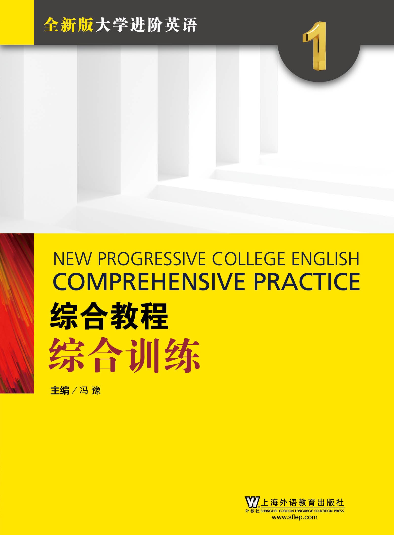 全新版大学进阶英语:综合教程 综合训练1(附mp3下载)