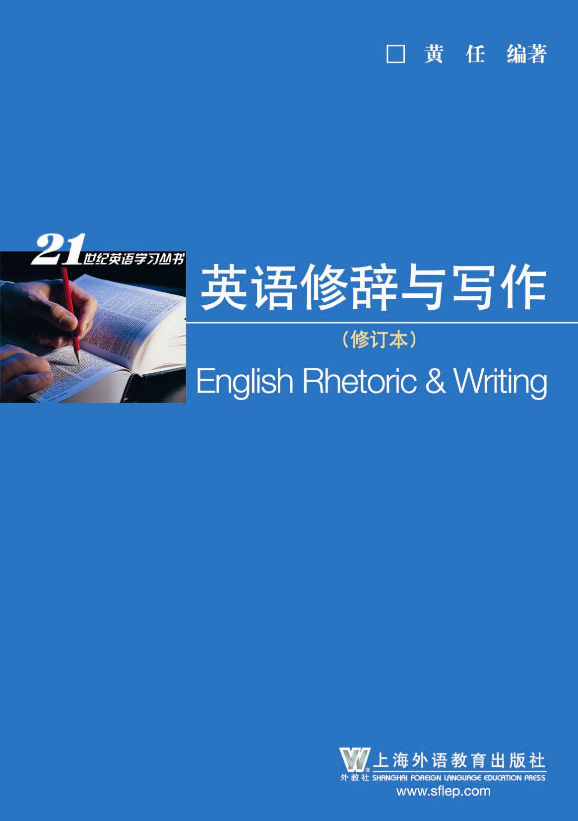21世纪英语学习丛书:英语修辞与写作(修订版)