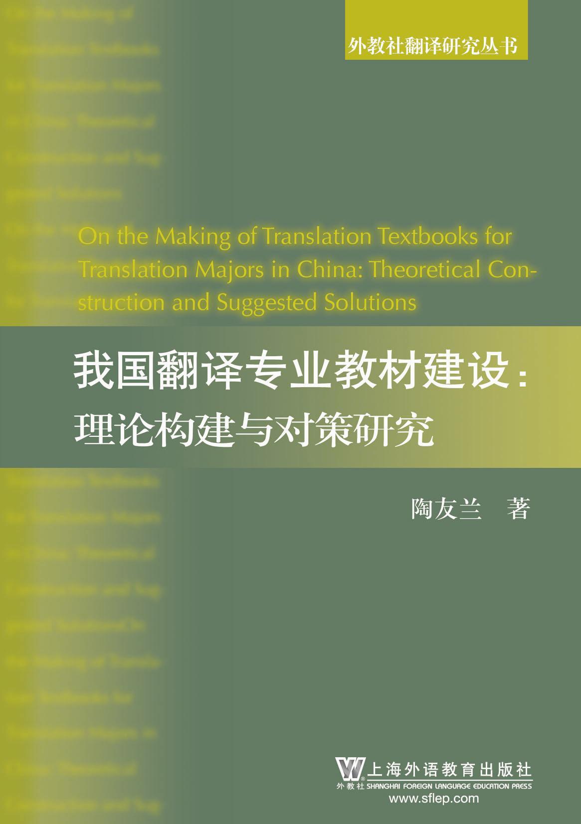 外教社翻译研究丛书:我国翻译专业教材建设:理论构建与对策研究
