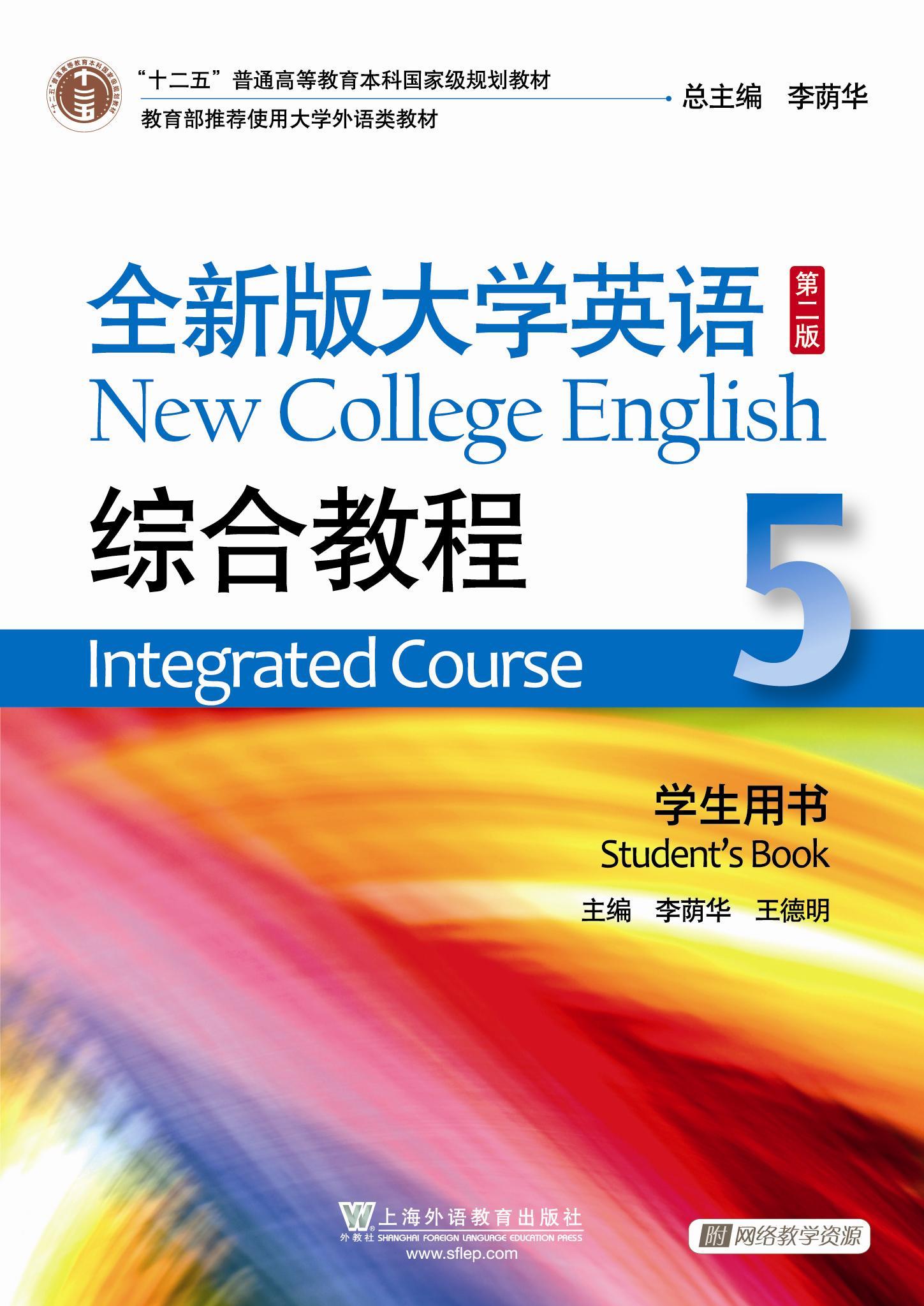 全新版大学英语(第二版)综合教程 5 学生用书